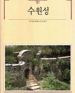 수원성 (빛깔있는 책들 102-5)