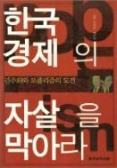 한국경제의 자살을 막아라 / 윤계섭 외 / 2008.01