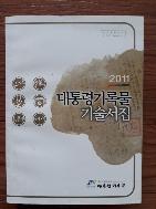 2011 대통령기록물 기술서집