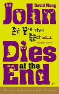 존은 끝에 가서 죽는다 1,2 전2권 (밀리언셀러클럽 128-129)