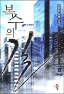 복수의 길 1-8 완결 ☆북앤스토리☆