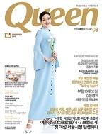 퀸 2021년-3월호 (Queen) (신209-9)