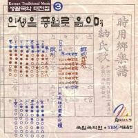 [미개봉] 국립국악원 연주단 / 생활국악 대전집 제3집 : 인생을 풍월로 읊으며