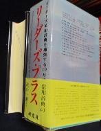 リ-ダ-ス.プラス    - 9784767414409 /사진의 제품 ☞ 서고위치:RN +1  *[구매하시면 품절로 표기 됩니다]