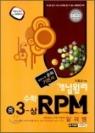 개념원리 문제기본서 RPM 중 3-상 (연구용-답달아있음)