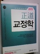 정도 교정학     (하기수/김지훈/2013년/박문각/B)
