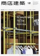 商店建築 2014年 12月號 [雜誌] (月刊, 雜誌) #