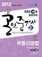 EBS 2차 공인중개사 - 중개사법령및중개실무, 공법, 공시법, 세법(총 4권 set) (2012)