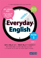 Everyday English. 2(이리라의)
