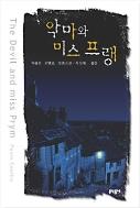 악마와 미스 프랭 - 전 세계 60개 언어로 소개된 파울로 코엘료의 또하나의 밀리언셀러!(양장본) 1판26쇄
