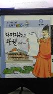 교양학습만화 조선왕조 500년 2 다져지는 왕권