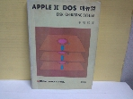 APPLE 2 DOS매뉴얼