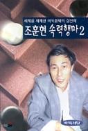 조훈현 속력행마 1.2권 세트