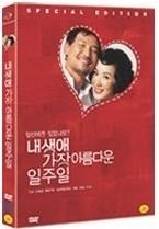 내 생애 가장 아름다운 일주일 - DVD /2디스크