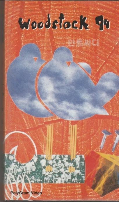 [비디오 테이프] Woodstock 94