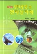인터넷과전자상거래 4판