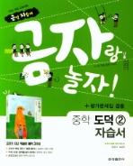 금성 자습서+평가문제집 중학 도덕2 (차우규) (금자랑 놀자) / 2015 개정 교육과정