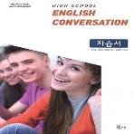 능률교육 고등학교 고등 영어 회화 자습서 (High School English Conversation) (2017년/ 이찬승)