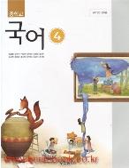 (새책) 2017년형 8차 중학교 국어 4 교과서 (두산동아 전경원) (427-2)