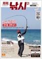 월간 낚시 21 2015년-5월호 (236-5)