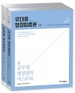 2019 유대웅 행정법총론 - 전2권 #