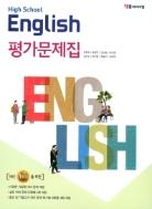 YBM 평가문제집 고등 영어 HIGH SCHOOL ENGLISH (박준언) / 2015 개정 교육과정
