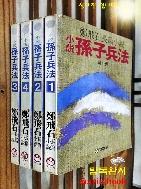 소설 손자병법1~4 (전4권) /048-1