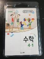 초등학교 수학 4-1 교사용 USB