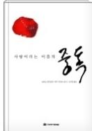 사랑이라는 이름의 중독 - 사랑에 대한 전문 심리서(양장본) 초판6쇄