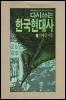 다시쓰는 한국현대사 1(돌베개인문사회과학신서 50) 초판(1988년)
