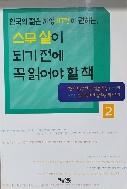 스무살이 되기 전에 꼭 읽어야 할 책 2 - 한국의 젊은 지성 117인이 권하는 책 이야기 초판 1쇄