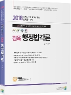 2018 김욱 행정법각론