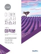 미래엔 고등 수학 미적분 자습서 (황선욱 저) (고2,3)(2020)