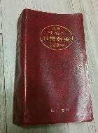 민중 엣센스 일한사전 1973년판