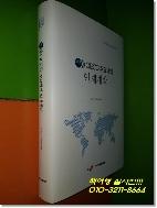 OECD 주요국의 인재개발(한국직업능력개발원연구총서24)