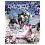 게이머즈 2007.8