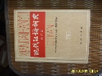 중국판 - 상무인서관 / 現代漢語辭典 현대한어사전 수정본  -사진참조. 아래참조