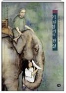 기탄잘리의 전설 - 다림 세계문학 024 초판2쇄