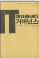 IT 거버넌스 - 최고 기업들의 IT 의사결정 방법(양장본) 1판 1쇄