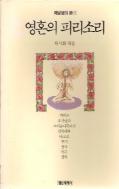 영혼의 피리소리(깨달음의시 1) 초판(1989년)
