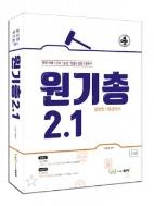 2019대비 원기총 2.1 (원형법 기출총정리) #