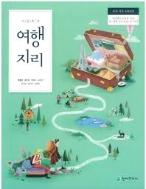 고등학교 여행지리 교과서-2015 개정 교육과정 -천재교과서 박종관
