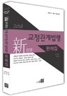 2018 신경향 교정관계법령 판례집