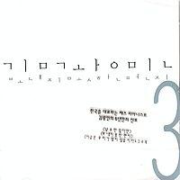 [미개봉] 김광민 - 3집 보내지 못한 편지 [재발매]