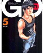 (GO) 고 1-5(완결) /카네시로 가즈키 삼양