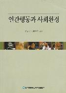 인간행동과 사회환경 2010년 초판 6쇄