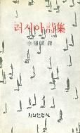 러시아 시집 (1977년 초판)