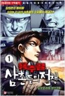 용주골 삼촌들의 전쟁 1-15 완결