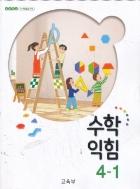 2020년형 초등학교 수학 익힘 4-1 교과서 (교육부) (가69-7