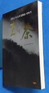왕의 茶 -김동곤 명인의 花開茶 이야기 / 사진의 제품   / 상현서림 / :☞ 서고위치:GD 3   * [구매하시면 품절로 표기됩니다]